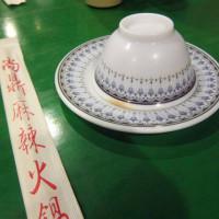 高雄市美食 餐廳 火鍋 麻辣鍋 尚鼎麻辣火鍋 照片