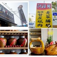 台中市美食 餐廳 中式料理 阿禧師懷舊餐館 照片