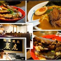 高雄市美食 餐廳 異國料理 日式料理 麵屋武藏(巖虎) 照片