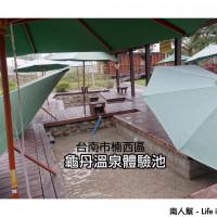 台南市休閒旅遊 景點 溫泉 龜丹溫泉體驗池 照片