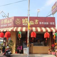 彰化縣美食 攤販 冰品、飲品 熊麻吉(豆花+冰品) 照片