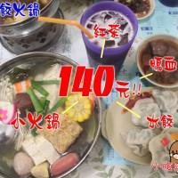 彰化縣美食 餐廳 中式料理 麵食點心 多多水餃火鍋 照片