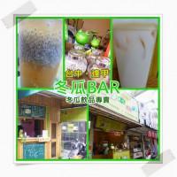 台中市美食 攤販 冰品、飲品 逢甲冬瓜bar冬瓜飲品專賣(二店) 照片