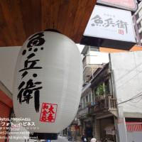 台北市美食 餐廳 異國料理 日式料理 魚兵衛太春和食處 照片