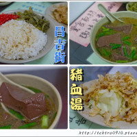 台北市美食 餐廳 中式料理 台菜 昌吉街豬血湯 照片