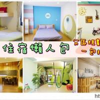台南市休閒旅遊 住宿 民宿 迪利小屋二館 照片