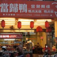 台中市美食 餐廳 中式料理 小吃 鴨香寶西屯店 照片