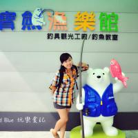 台中市休閒旅遊 景點 觀光工廠 寶熊漁樂館 照片