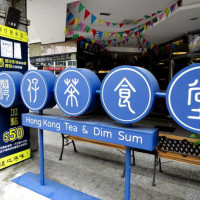高雄市美食 餐廳 中式料理 粵菜、港式飲茶 灣仔茶食堂 照片
