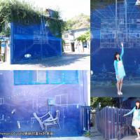 台東縣休閒旅遊 景點 景點其他 台東藍晒圖(後山紀實影像館) 照片
