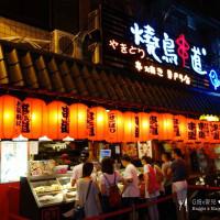 桃園市美食 餐廳 餐廳燒烤 串燒 燒鳥串道日本串燒專門店(中原總店) 照片