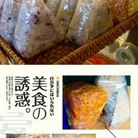 台北市美食 餐廳 異國料理 日式料理 米丸飯糰 おむすび beimaru 照片