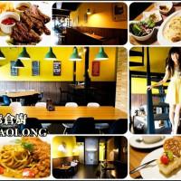 高雄市美食 餐廳 咖啡、茶 走廊倉廚ZAOLONG 照片