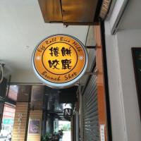 台北市美食 餐廳 中式料理 中式早餐、宵夜 捲餅咬鹿早午餐專賣店 照片