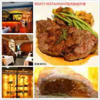新竹市美食 餐廳 異國料理 Roast 乾式熟成牛排高級餐廳 照片