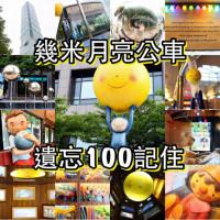 台北市休閒旅遊 景點 景點其他 台北幾米月亮公車 月亮忘記了 照片