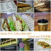 高雄市美食 餐廳 速食 早餐速食店 Bodis 手作三明治 照片