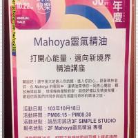 台北市休閒旅遊 購物娛樂 購物娛樂其他 mahoya靈氣精油 照片