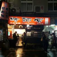 台北市美食 餐廳 中式料理 中式料理其他 烤師傅燒肉飯 照片