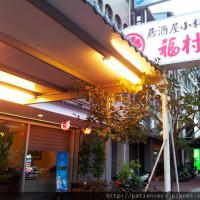台南市美食 餐廳 異國料理 日式料理 福村小料理 照片