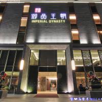 雲林縣休閒旅遊 住宿 商務旅館 御品王朝旅店 照片