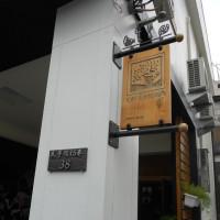 屏東縣美食 餐廳 咖啡、茶 咖啡館 CAFE FIONA 費奧納咖啡 (民學門市) 照片
