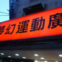 台北市美食 攤販 台式小吃 炸彈蔥油餅 (公館水源市場) 照片
