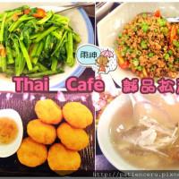 台北市美食 餐廳 異國料理 泰式料理 Kiki Thai Cafe 泰式家常菜 (誠品松菸店) 照片