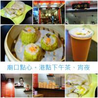 高雄市美食 餐廳 異國料理 多國料理 廟口點心 照片