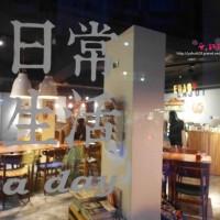 台北市美食 餐廳 咖啡、茶 咖啡館 A day日常生活咖啡 照片