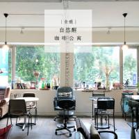 台北市美食 餐廳 咖啡、茶 咖啡館 自然醒咖啡公寓 照片