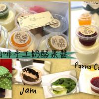 桃園市美食 餐廳 飲料、甜品 飲料、甜品其他 帕啡手工奶酪果醬 照片