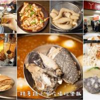 新竹縣美食 餐廳 中式料理 中式料理其他 丫祥薑母鴨 照片