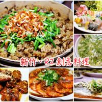 新竹市美食 餐廳 中式料理 川菜 R2創意料理 照片