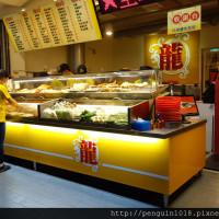 彰化縣美食 攤販 鹽酥雞、雞排 正好吃龍鹽酥雞 照片