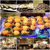 新北市美食 餐廳 異國料理 多國料理 品花苑 照片