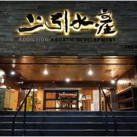 台北市美食 餐廳 異國料理 日式料理 上引水產 照片