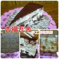 苗栗縣美食 餐廳 烘焙 蛋糕西點 杏福瓦舍 照片