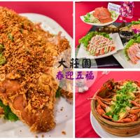 台中市美食 餐廳 中式料理 大莊園喜宴會館│台中婚宴場地 照片