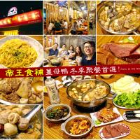 桃園市美食 餐廳 火鍋 帝王食補紅面薑母鴨 (楊梅店) 照片