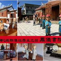 高雄市休閒旅遊 景點 古蹟寺廟 鳳儀書院 照片