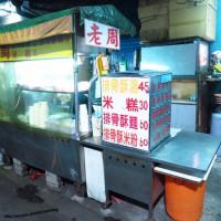 新北市美食 攤販 台式小吃 【新莊】老周排骨酥 照片