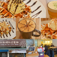 台北市美食 餐廳 烘焙 蛋糕西點 Waffle Please 比利日烈日鬆餅 (內湖店) 照片