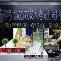 新北市美食 攤販 攤販燒烤 阿貓碳烤吐司餐車 照片