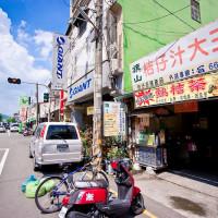 高雄市美食 餐廳 飲料、甜品 飲料專賣店 桔仔汁大王 照片