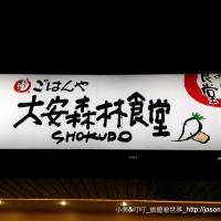 台北市美食 餐廳 異國料理 日式料理 大安森林食堂 照片