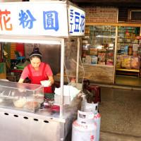 台北市美食 餐廳 飲料、甜品 剉冰、豆花 甜庄豆花 照片
