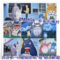 嘉義縣休閒旅遊 景點 景點其他 龍貓彩繪村 照片