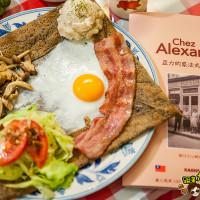高雄市美食 餐廳 異國料理 法式料理 Chez Alexandre 亞力的家法式薄餅小館 照片