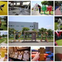 台南市休閒旅遊 景點 展覽館 台灣金屬創意館 照片